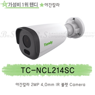 텐디 IP-2M 야간컬러 TC-NCL214SC (4.0mm) 30M IR